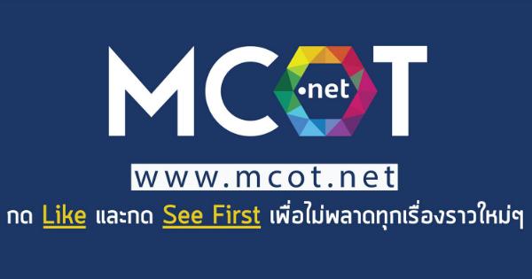 ข่าว ข่าวสด ข่าววันนี้ ข่าวออนไลน์ - MCOT net