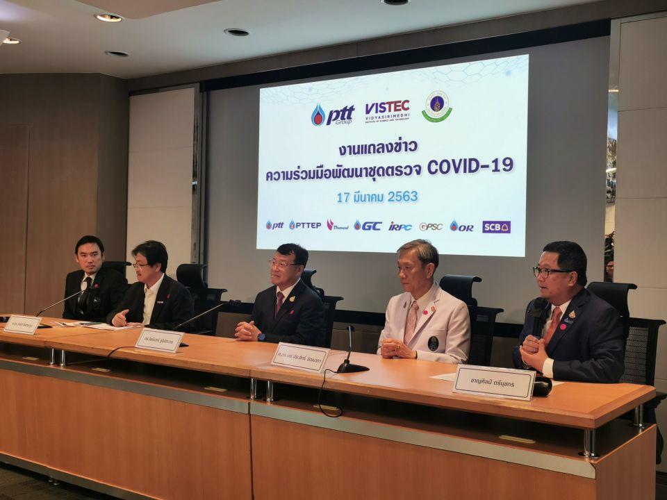 Image result for นักวิจัยไทยพัฒนาชุดตรวจโควิด-19 ประสิทธิภาพสูง ต้นทุนถูก ใช้เวลาตรวจ 30-45 นาที